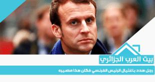 رجل هدد باغتيال الرئيس الفرنسي فكان هذا مصيره