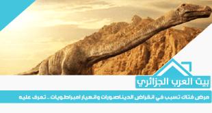 مرض فتاك تسبب في انقراض الديناصورات وانهيار امبراطويات .. تعرف عليه
