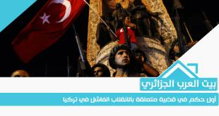 أول حكم في قضية متعلقة بالانقلاب الفاشل في تركيا