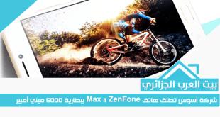 شركة أسوس تطلق هاتف ZenFone 4 Max ببطارية 5000 ميلي أمبير