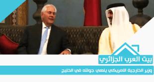 وزير الخارجية الامريكي ينهي جولته في الخليج