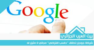 """شركة جوجل تطلق """"حاسب افتراضي"""" لا مثيل له"""