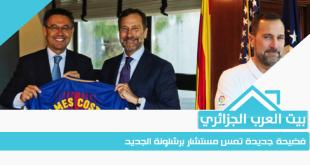 فضيحة جديدة تمس مستشار برشلونة الجديد