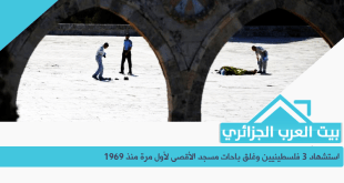 استشهاد 3 فلسطينيين وغلق باحات مسجد الأقصى لأول مرة منذ 1969