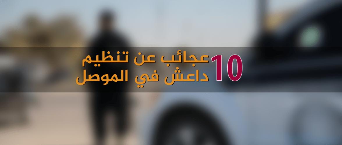 عجائب داعش العشرة