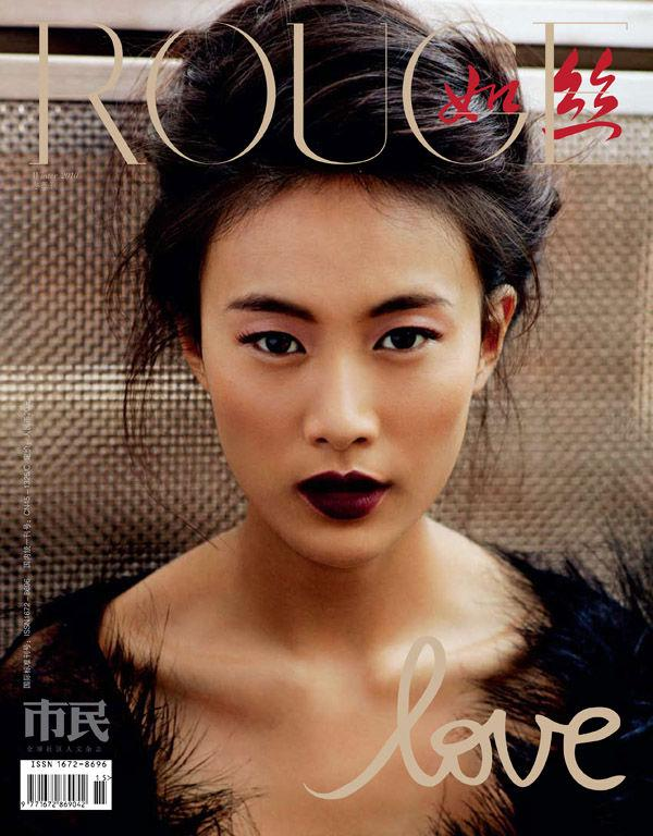 Shu Pei on the cover of Rouge Magazine