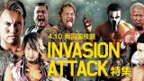 Watch NJPW Invasion Attack 2016 Full Show Online Free
