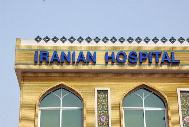 المستشفى الإيراني بدبي