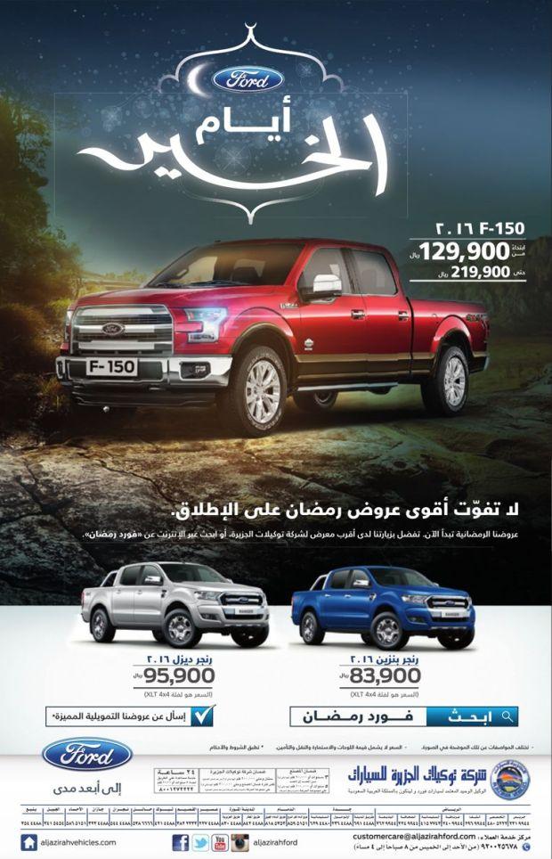 عروض فورد 2016 لشهر رمضان 1437