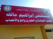 مستشفى إبراهيم مالك
