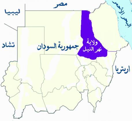 ولاية نهر النيل
