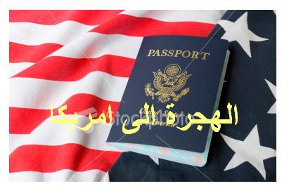 استئناف إجراءات الهجرة إلى أمريكا من الخرطوم 895