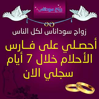 زواج سوداناس
