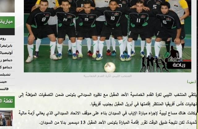 فضيحة دولية جديدة لإتحاد كرة القدم السوداني