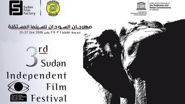 مهرجان-السينما-المستقلة-السودان