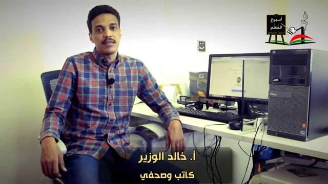 """الإعلامي السوداني خالد الوزير يشعل الحرب داخل صفحات مواقع التواصل السودانية والسبب """"الحبش"""""""