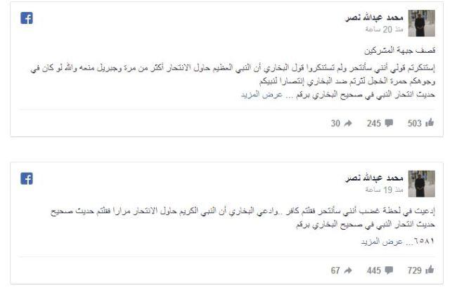 الداعية ميزو يُبرر قراره بالانتحار: النبي حاول الانتحار أكثر من مرة