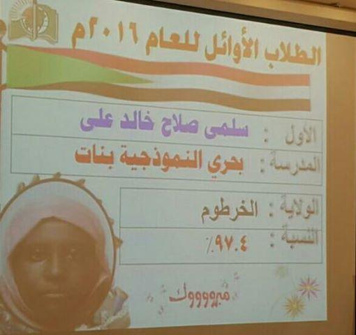 الطالبة سلمي صلاح تحرز المرتبة الأولي في نتيجة الشهادة السودانية بنسبة ( 97.4%) ورئيس الجمهورية يمنحها وسام التفوق من الطبقة الأولي