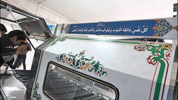 غسّالة أتوماتيك لتغسيل الموتى في إيران