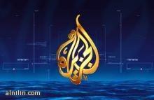 وثائق: وكالة الأمن القومي الأمريكية اخترقت اتصالات قناة الجزيرة