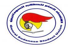 إنعقاد المؤتمر العام للطلاب السودانيين مطلع نوفمبر المقبل