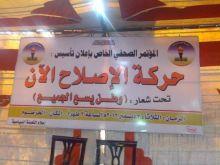 حزب الإصلاح الان يرفض المفاوضات مع المؤتمر الوطني ويرفض الجلوس مع اي قيادي بالوطني