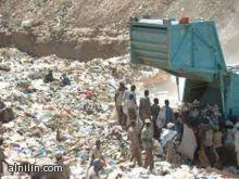 النفايات بين المخاطر الصحية والفوائد الإقتصادية
