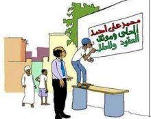 كاركتير يحكي عن تغيير المحامين السودانيين للوحات مكاتبهم تماشياً مع  التحلل  !