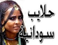 فاطمة الصادق : ملف حلايب في كف القيادة الجديدة لمصر