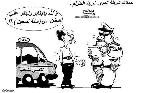 حزام المرور !!