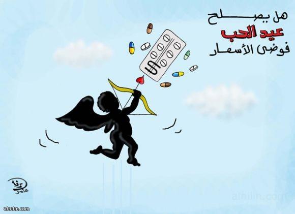 عيد الحب وأسعار الدواء!