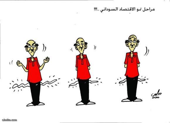 مراحل نمو الاقتصاد السوداني !