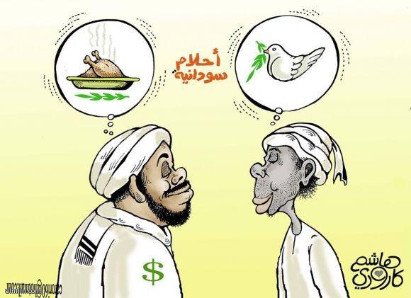 احلام سودانية !