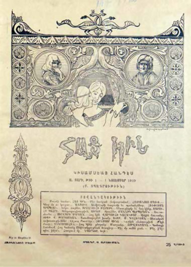 HAY GİN (Ermeni Kadın) İstanbul, 1919-1932