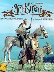 don-kisot-film-poster