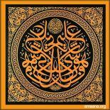 Islamic Calligraphy Amaana