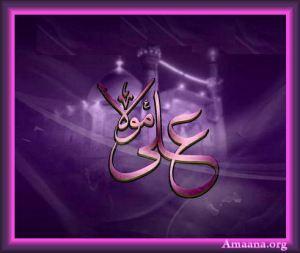 Imam Ali Haider
