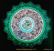 Surat al-Fatihah Quran 1.1-7 The Opening