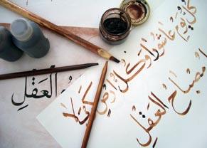 Curso de caligrafía árabe