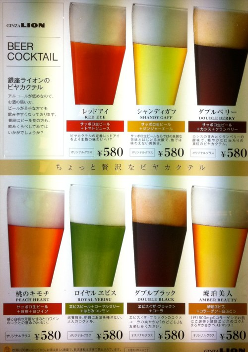 Catchy Japanese Beer Brewing Japanese Beer Concoctions American Craft Beer Craft Beer Beer Cocktails Bad Ideas Japanese Hiragana