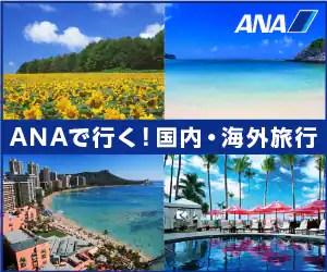 ANAの旅行サイト【ANA SKY WEB TOUR】