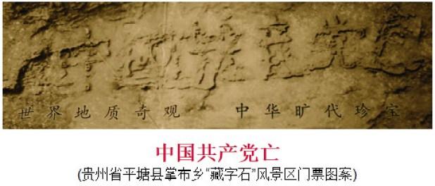 ccp dead stone ticket