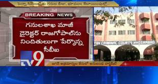 YS Jagan Assets Case : CBI Probe on two Ex-Ministers !