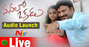 Manalo Okkadu Audio Launch – Live