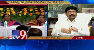 News Watch – Cong's Public Ballot over AP Special Status