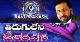 9 PM With Ravi Prakash – TRS Govt's Mid Term Report Card