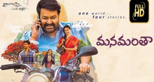 Manamantha Telugu Full Movie – Mohanlal, Gautami, Chandra Sekhar Yeleti