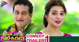 Meelo Evaru Koteeswarudu movie comedy trailer