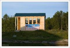 """Сувенирный магазин """"Поморские штучки""""."""