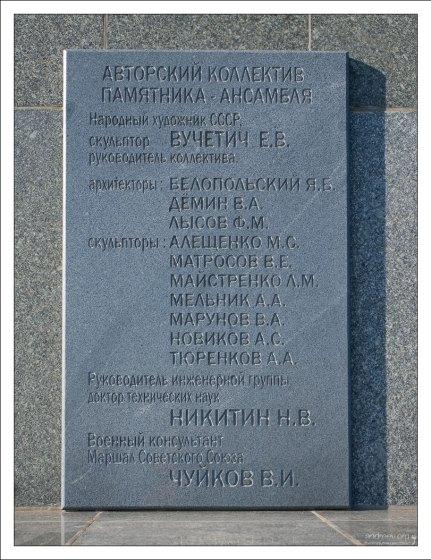 """Создатели памятника """"Родина-мать зовет!"""""""